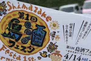 島酒フェスタは泡盛46酒造の試飲ができるイベント