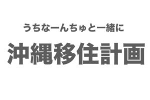 沖縄移住計画