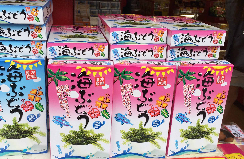 海ぶどうをお土産で買うなら「海洋深層水で育てた」久米島産を買うべき。